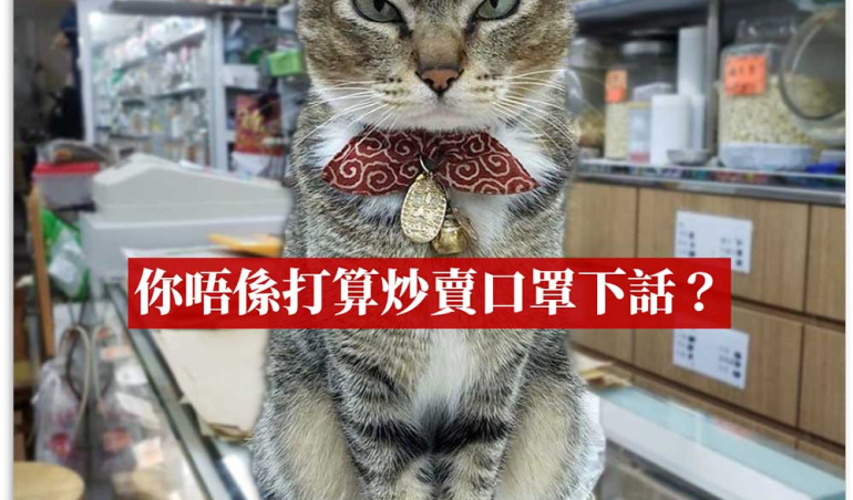 香港藥房格-口罩格價