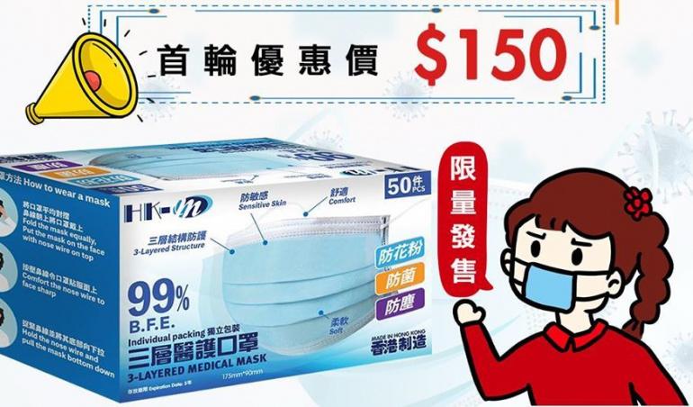 香港藥房格-口罩格價HK-M Mask