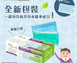 香港藥房格-口罩格價Shang 尚芳保健