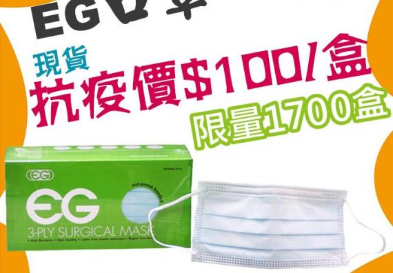 香港藥房格-口罩格價EG MASK