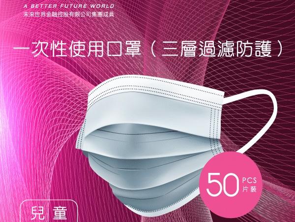 香港藥房格-口罩格價未來世界-未來口罩
