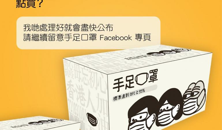 香港藥房格-口罩格價手足口罩