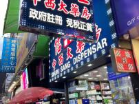 【藥房格價】旺角奶路臣街信生中西大藥房