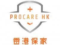 【香港保家 Procare HK】發售中