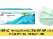 【附直購連結】Protector湖水綠口罩官網現貨賣 $79.9/ 30個 中小童獨立包裝口罩星期日開售