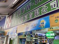 【藥房格價】深水埗桂林街富華西藥房有限公司