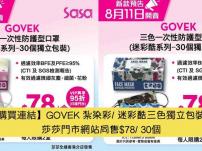 【附購買連結】GOVEK 紮染彩/ 迷彩酷三色獨立包裝口罩 莎莎門市網站同售$78/ 30個