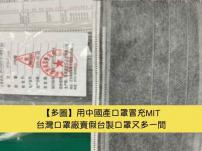 【多圖】用中國產口罩冒充MIT 台灣口罩廠賣假台製口罩又多一間