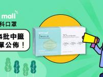 【HKTV MALL口罩】已預售