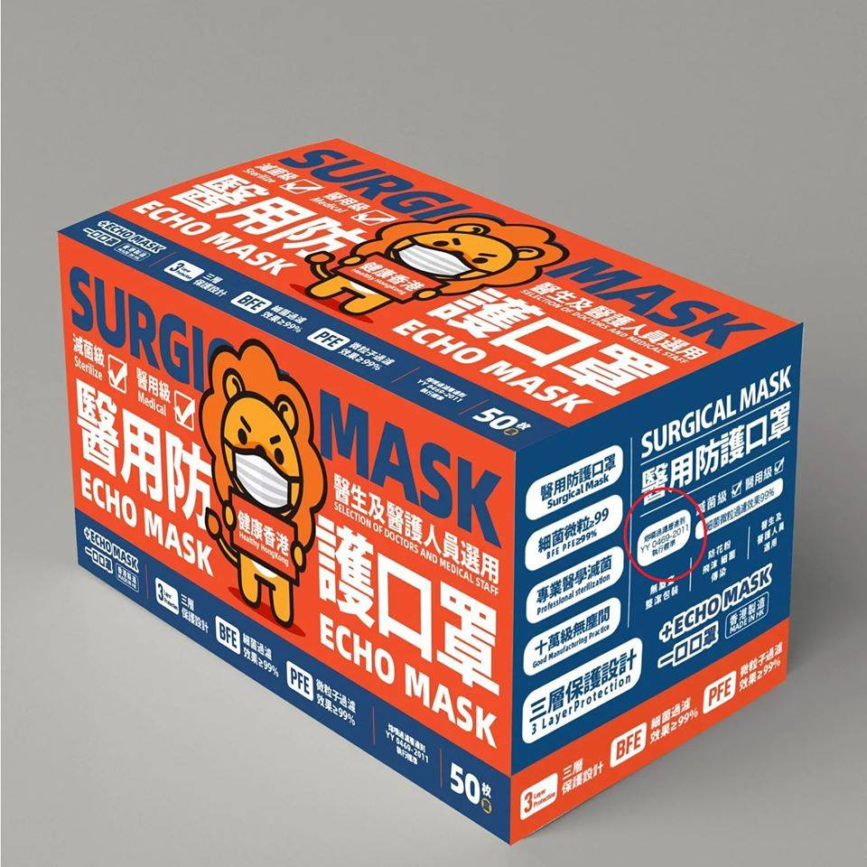 香港藥房格-口罩格價ECHO Mask