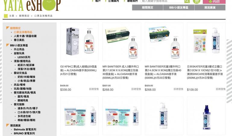 香港藥房格價 ,口罩採購,口罩格價