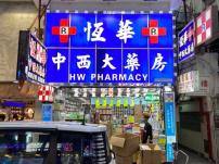 【藥房格價】旺角奶路臣街恆華中西大藥房