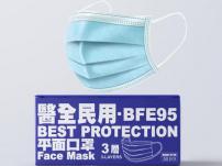 【Best Protection醫全民用口罩】預售中