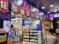 【藥房格價】尖沙咀北京道龍豐集團