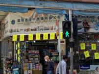 【藥房格價】北角書局街國偉香港中西藥有限公司