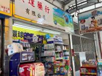 【藥房格價】元朗鳳攸北街廣達藥行有限公司